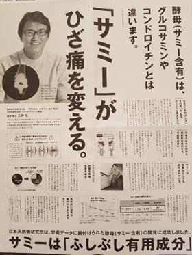 2016.4 朝日新聞
