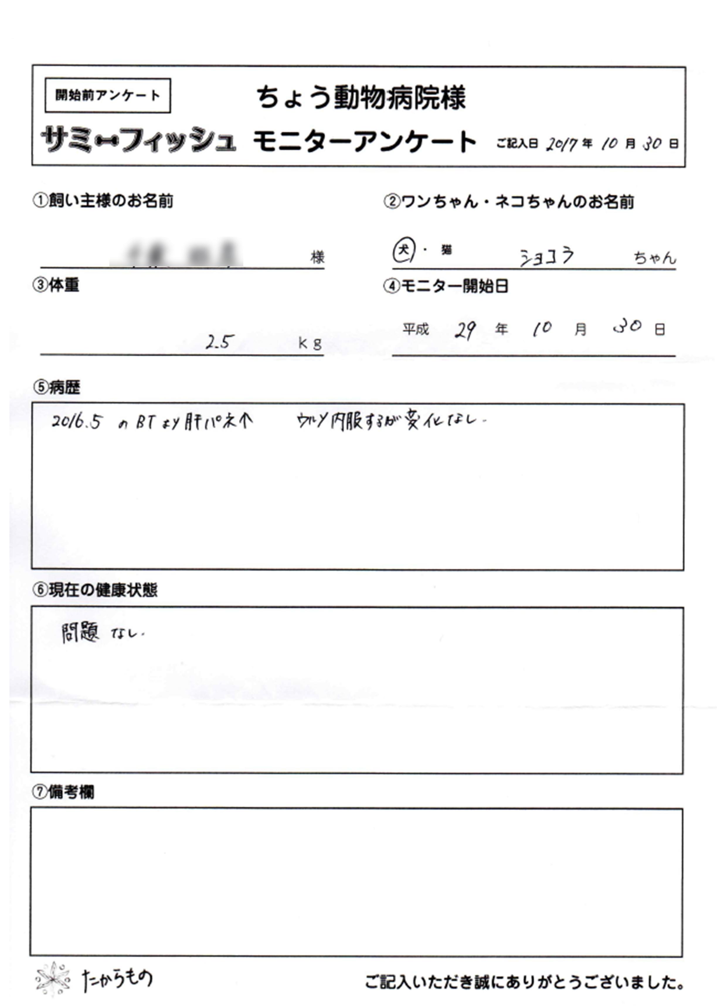 ショコラ(後)