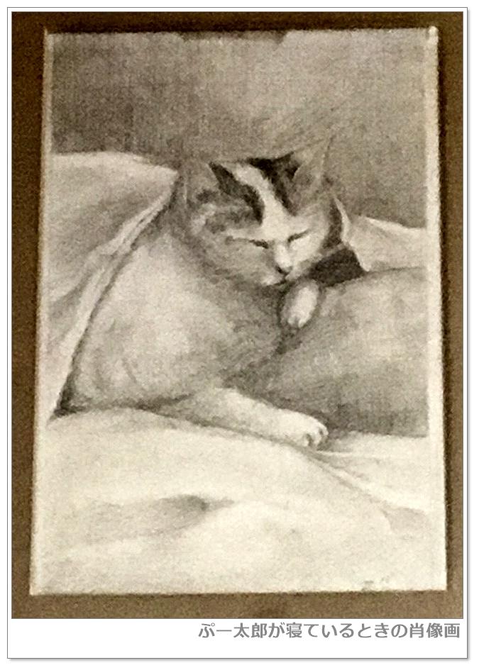ぷー太郎の肖像画